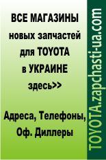 Запчасти для Тойота -все автомагазины Украины